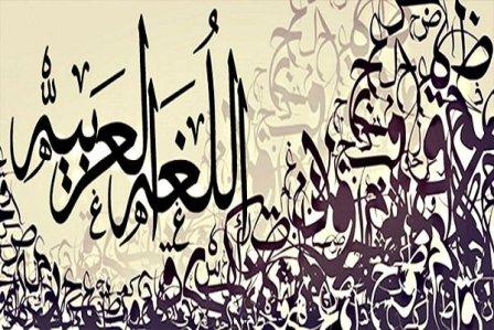حقائق عن اللغة العربية!