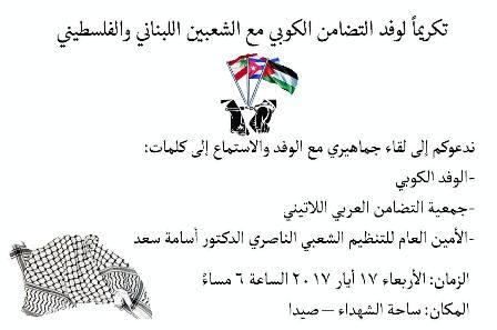 لقاء جماهيري تكريما لوفد التضامن الكوبي مع الشعبين اللبناني والفلسطيني الاربعاء 6 مساء في صيدا ساحة الشهداء