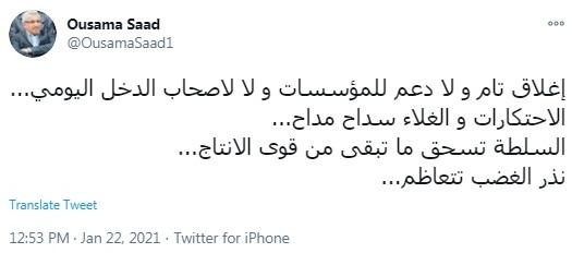 أسامة سعد على تويتر:الاحتكارات و الغلاء سداح مداح...
