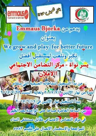 نواة -مركز التضامن الاجتماعي يعلن عن بدأ التسجيل لنشاطاته الصيفية