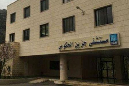 هذا المستشفى لن يستقبل المرضى الخميس والجمعة!