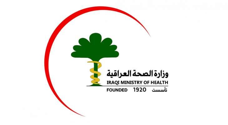 الصحة العراقية: تسجيل 88 حالة وفاة و1870 إصابة جديدة بفيروس
