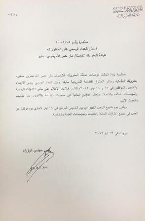 مذكرة ادارية : اعلان الحداد الرسمي على غبطة البطريرك الكردينال مار نصر الله بطرس صفير
