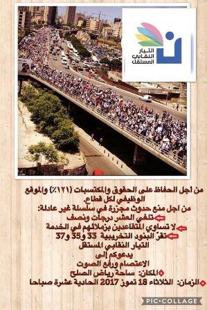 دعوة لإعتصام التيار النقابي المستقل في ساحة رياض الصلح