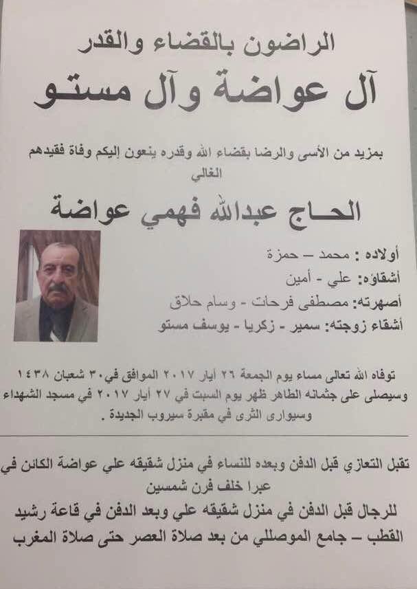 وفاة الحاج عبدالله فهمي عواضة