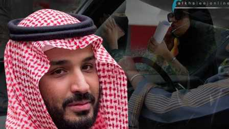 أكذوبة الإصلاح في السعودية