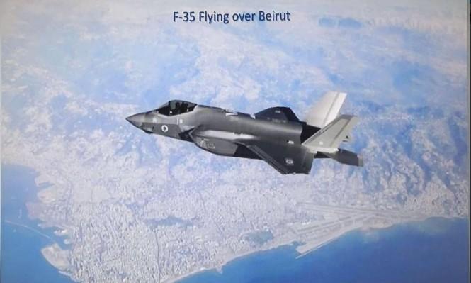 هل يفتح الجيش الإسرائيلي تحقيقًا حول نشر صورة إف-35 فوق بيروت؟