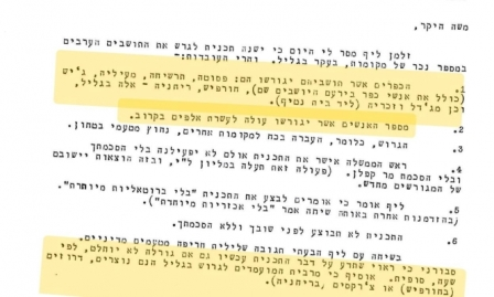 تطهير عرقي: بن غوريون خطط لتهجير 8 قرى بالجليل الأعلى