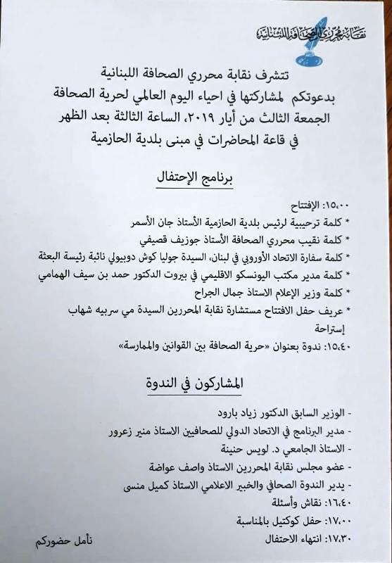 نقابة محرري الصحافية اللبنانية تدعوكم لإحياء اليوم العالمي لحرية الصحافة