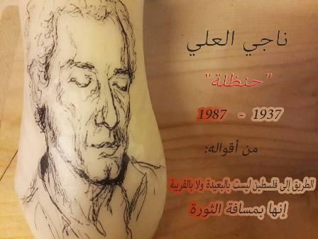 ناجي العلي.. عنوان الثورة .. 30 عاماً على الغياب