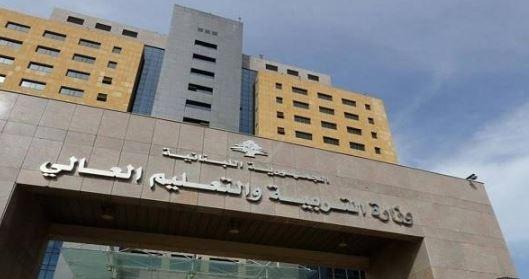 وزارة التربية تعلن موعد نتائج الامتحانات الرسمية الاولية للشهادة المتوسطة