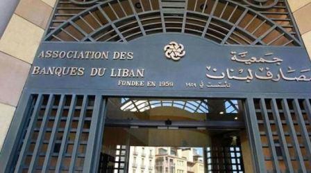 مصرفان لبنانيان إضافيان في مرمى