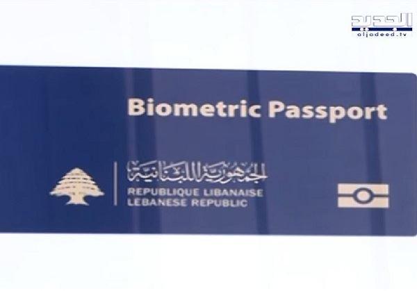 للّبنانيين الذين أتمّوا الـ18 وما فوق... جواز السفر البيومتري بات جاهزًا