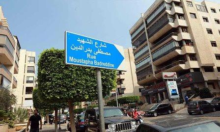 صورة مركّبة لراغب علامة امام يافطة شارع مصطفى بدر الدين في الغبيري