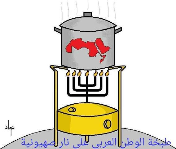 طبخة الوطن العربي على نار صهيونية