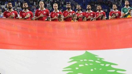 حظوظ لبنان ترتفع بالوصول الى ثمن نهائي كأس آسيا... فهل يتأهّل؟
