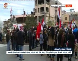 أهالي الجولان المحتل: لا بديل عن سوريا وطناً لنا