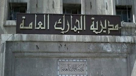 البرلمان السوري يوافق على إلغاء المديرية العامة للجمارك!