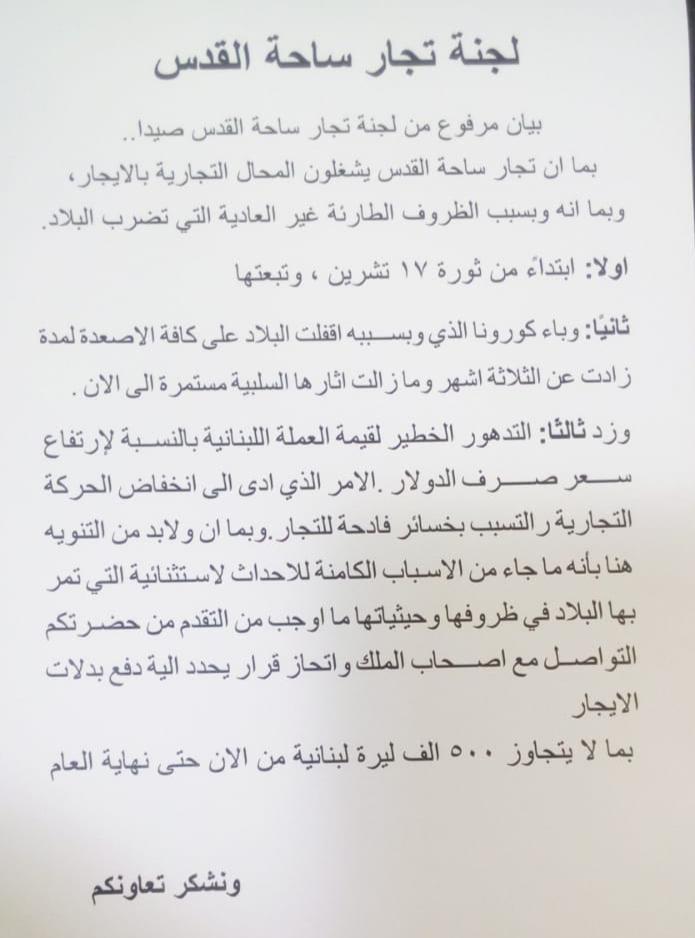 بيان صادر عن لجنة تجار ساحة القدس صيدا