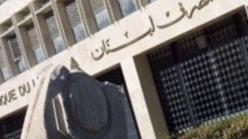 تعميم جديد لمصرف لبنان للمصارف والمؤسسات المالية... ماذا جاء فيه؟