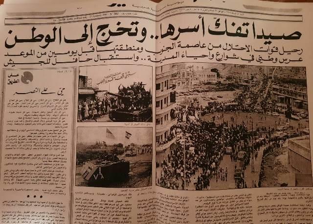 في ذكرى تحرير صيدا ..  عذراً، نحن محتلّون اليوم !!! - بقلم المستشار الصحافي أحمد الغربي