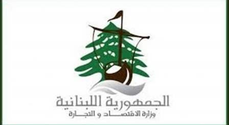 وزارة الاقتصاد: التحاليل التي اجريت للطحين العراقي المخزن بالمدينة الرياضية جاءت مطابقة للمعايير الصحية