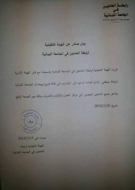 بيان صادر عن رابطة العاملين في الجامعة اللبنانية