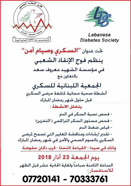 الانقاذ الشعبي ينظم حملة أنشطة صحية مجانية لمتابعة مرضى السكري قبل رمضان تحت عنوان