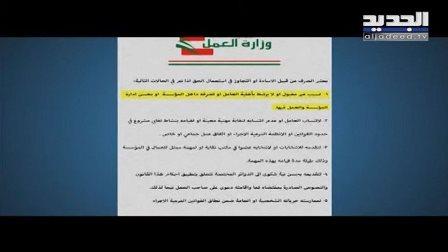 هل يحمي قانون العمل العمال المتظاهرين في ساحات وشوارع لبنان؟
