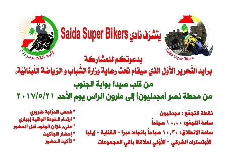 نادي Saida Super Bikers يدعوتكم للمشاركة برايد التحرير الأوًل الذي سيقام تحت رعاية وزارة الشباب والرياضة اللبنانيًة في صيدا.
