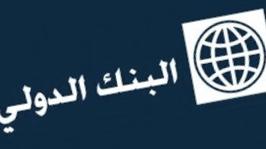 توضيح من البنك الدولي بشأن قرض سد بسري...