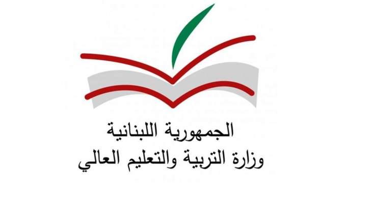 وزارة التربية: بالقريب العاجل ستصدر قرارات تتعلق بالعام الدراسي والامتحانات الرسمية