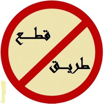 أهالي الموقوفين الاسلاميين قطعوا أوتوستراد طرابلس عكار