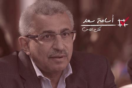 البرنامج الانتخابي للدكتور اسامة سعد... #اإنتخابات_نيابية_2018 #معروف_صوتي_لمين