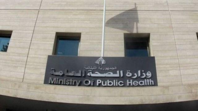 بيان من وزارة الصحة بشأن الولادات القيصرية