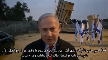 نتنياهو لقادة الفصائل الفلسطينية: إذا لم تتم استعادة الهدوء