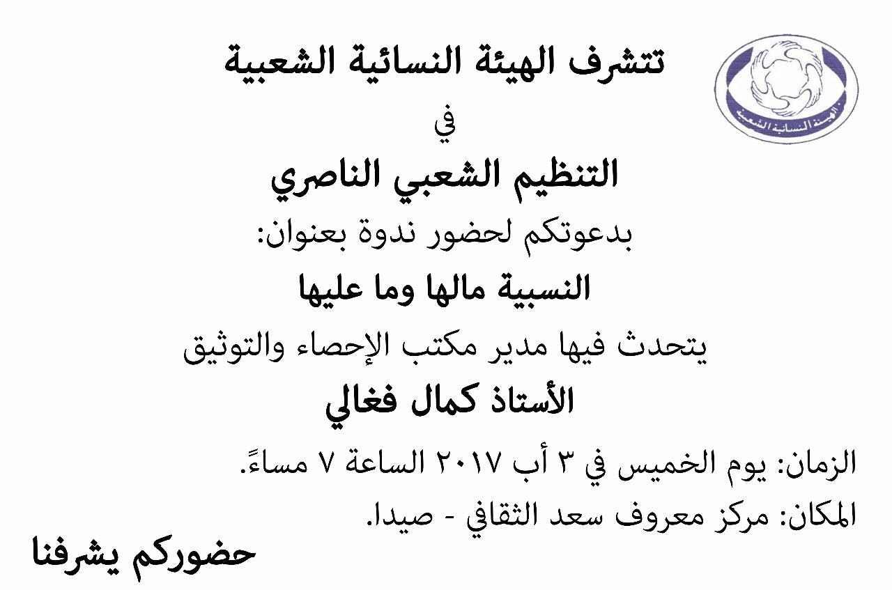 تتشرف الهيئة النسائية الشعبية بدعوتكم لحضور ندوة بعنوان: