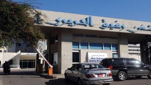 تقرير مستشفى الحريري: وفاة واحدة و11 اصابة و12 حالة مشتبه باصابتها وحالتان حرجتان