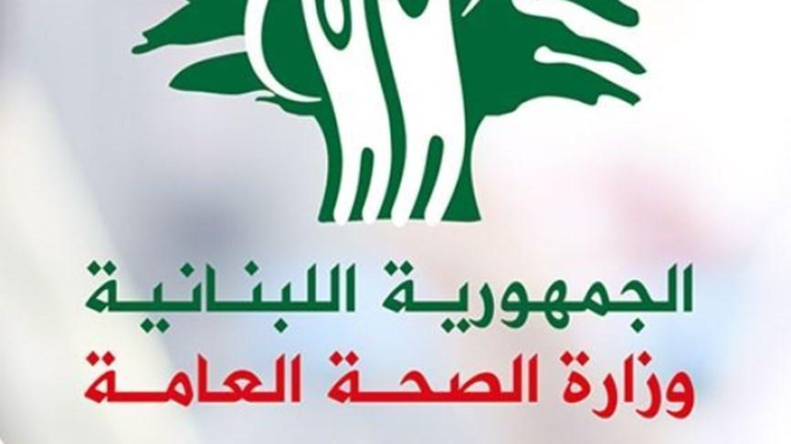 وزارة الصحة: تسجيل 295 إصابة جديدة بفيروس كورونا في لبنان