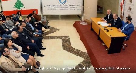 تحضيرات اطلاق مهرجان طرابلس للأفلام من 27 نيسان الى 4 أيار