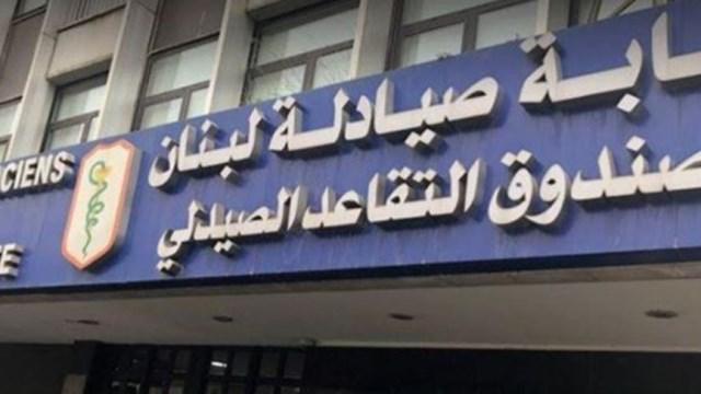 نقابة الصيادلة لحاكم مصرف لبنان: إذا استمرّ الوضع المأساوي ستكون ارتداداته كارثية
