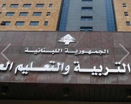 توقيف مدير عام التعليم العالي في قضية تزوير شهادات جامعية
