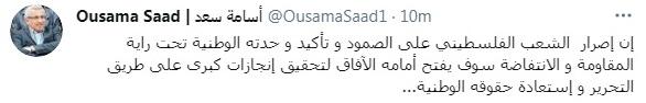 أسامة سعد على تويتر: الوحدة والانتفاضة والمقاومة تضع الشعب الفلسطيني على طريق التحرير