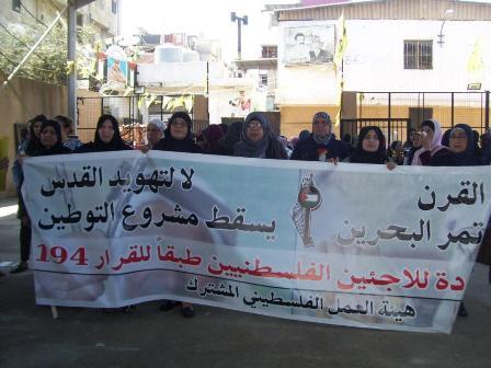 الاتحاد العام للمرأة الفلسطينية ينظم اعتصام جماهيري رفضا وتنديدا بصفقة القرن وورشة البحرين الاقتصادية