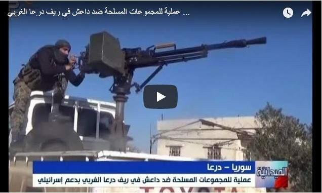 الميادين: مجموعات مسلحة مدعومة إسرائيليا تتقدم في ريف درعا الغربي ضد داعش