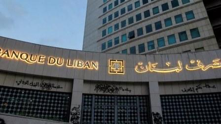 مصرف لبنان يصدر تعديلاً لقرار الإجراءات الإستثنائية حول السحوبات النقدية من الحسابات بالعملات الأجنبية