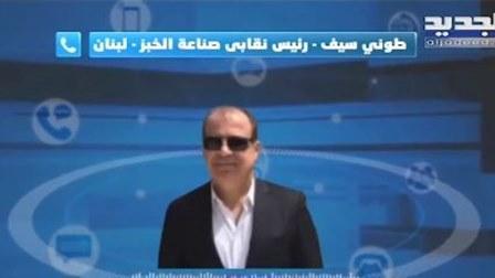 رئيس نقابة صناعة الخبز في لبنان طوني سيف: سعر ربطة الخبز ليس لديه سقف إن لم تتدخل الدولة