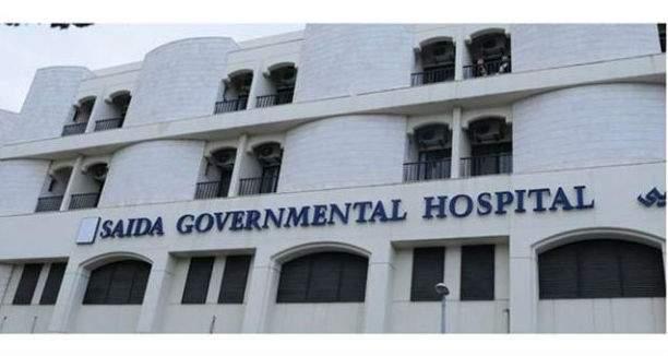تعليق الإضراب مؤقتاً في مستشفى صيدا الحكومي  بانتظار تنفيذ المسؤولين لوعودهم