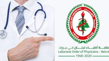 نقابة الأطباء تستنكر التهديد بالقتل الذي تعرض له طبيبان وتطالب الجهات الامنية بحماية الاطباء