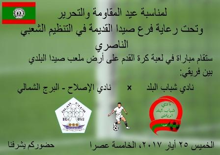 مباراة في لعبة كرة القدم لمناسبة عيد المقاومة والتحرير على أرض ملعب صيدا البلدي
